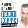 Павел Кашин  |  2.03.19 Alpenhaus |  Петербург