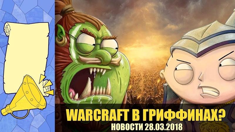 Гриффины в Азероте Варкрафт пройден на 100% Золотые глаза Эльфов Крови Новости Warcraft