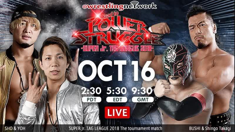 NJPW Road To Power Struggle 2018: Super Junior Tag League 2018 (2018.10.16) - День 1 (Часть 1)