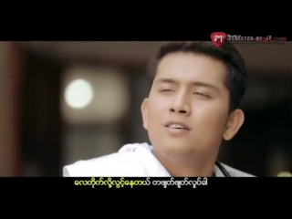 ေဇာ္ပုိင္ - ေမြးရပ္ေျမ (Aung Lay).mp4