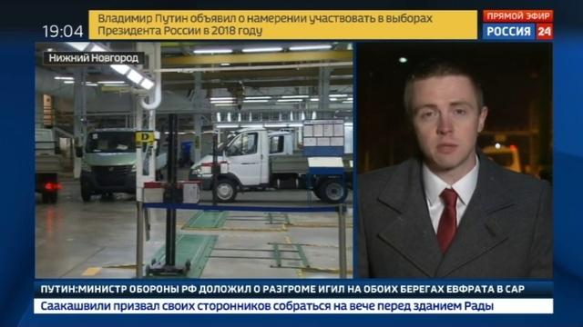 Новости на Россия 24 • Владимир Путин поздравил рабочих ГАЗа и заявил, что пойдет на выборы президента