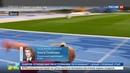 Новости на Россия 24 • CAS допустил россиянку Дарью Клишину к участию в Олимпиаде