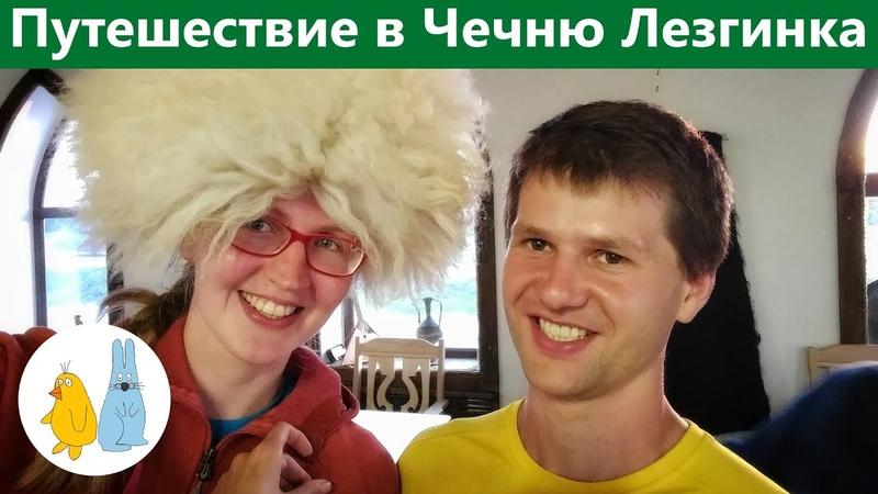 Путешествие в Чечню лезгинка