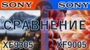 Сравним-ка! 📺🆚📺 Sony 55XE9305 против 55XF9005 / xe9305 vs xf9005 x930e x900f