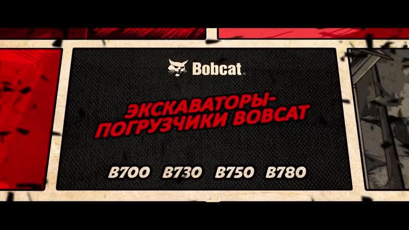 Экскаваторы-погрузчики BOBCAT