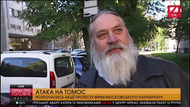 У Києві почалися акція протесту проти надання томосу УПЦ КП
