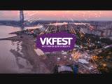 VK Fest 2018: как это было