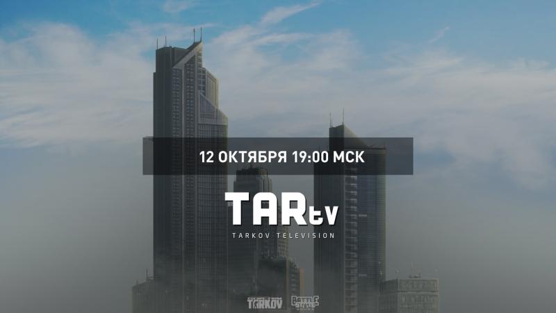 Escape from Tarkov. Рестрим подкаста. Сливаемся.
