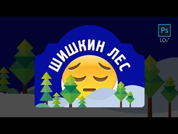 Ребрендинг воды Шишкин лес