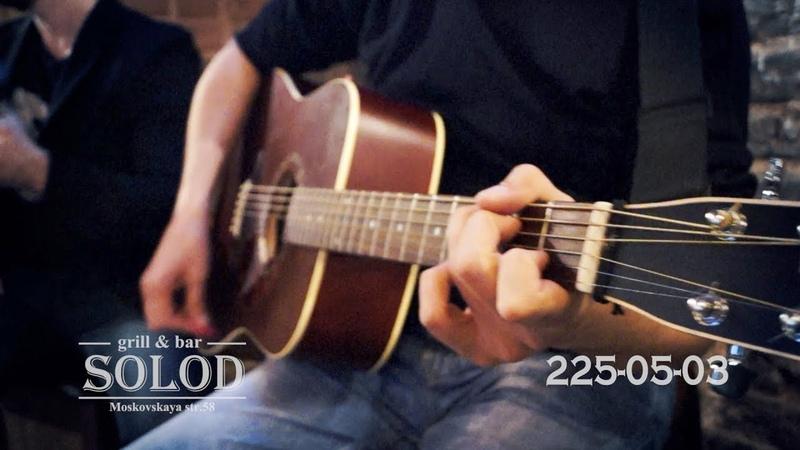 Живой звук от J-Set в гриль-баре Solod 17.11, 20:00
