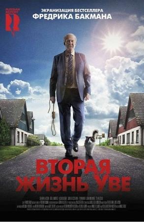Вторая жизнь Уве (En man som heter Ove, 2015): Всё о фильме на ivi » Freewka.com - Смотреть онлайн в хорощем качестве