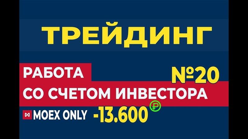 RTS-12.18 Шорт - Закрытие сделки.