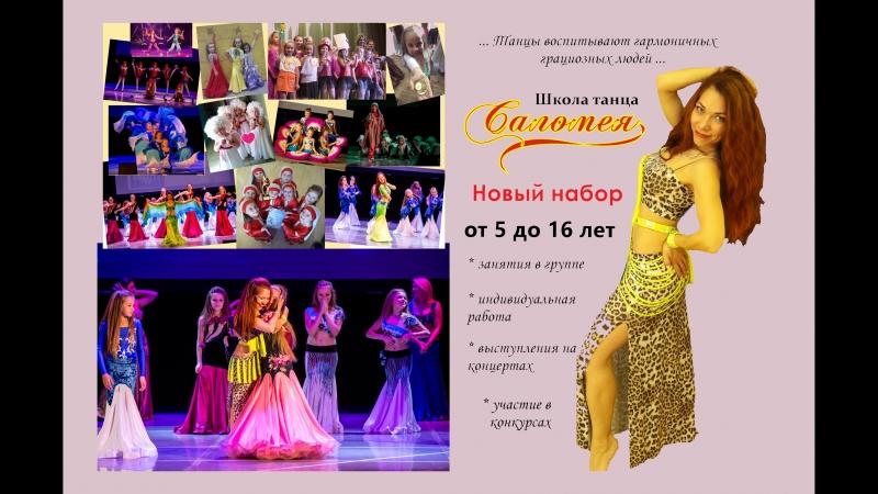 Саломея новый набор девочки восточные танцы