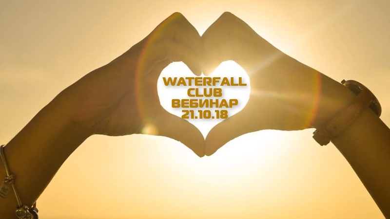 WATERFALL CLUB Вебинар 21,10 Легализация Клуба, Наша СоцСеть, Боты, Новая Волна, Мини-Барабан!