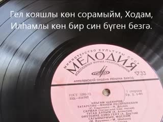 Асаф Валиев - Илһам