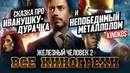Все киногрехи Железный человек 2