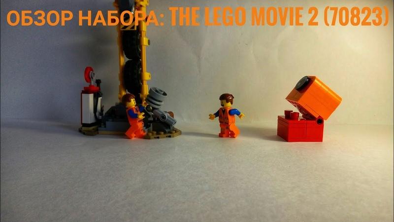 Обзор набора «The Lego Movie 2: Emmet's Thricycle!»