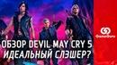 🔴 ОБЗОР DEVIL MAY CRY 5 БЕЗ СПОЙЛЕРОВ | ИДЕАЛЬНЫЙ СЛЭШЕР ВЕРНУЛСЯ ОБЗОРGG