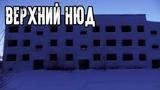 ОКРЕСТНОСТИ МОНЧЕГОРСКА - ЗАБРОШЕННЫЙ ПОСЕЛОК ВЕРХНИЙ НЮД (DEMO HORROR PSYCHEDELIC VERSION)