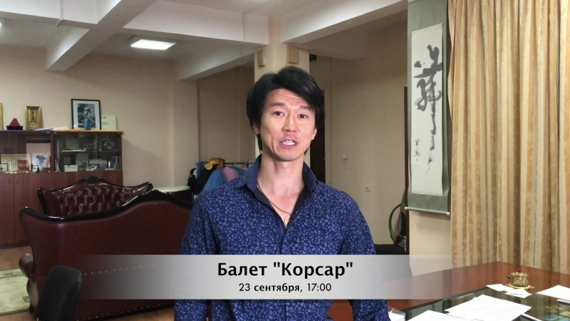 Морихиро Ивата приглашает на балет Корсар 23 сентября