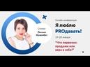 Интервью с Оксаной Келембет, спикером онлайн-конференции Я_люблю_PROдавать!