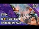 BATTLETECH игра от Harebrained и Paradox СТРИМ Полное прохождение на русском с JetPOD90 день №20