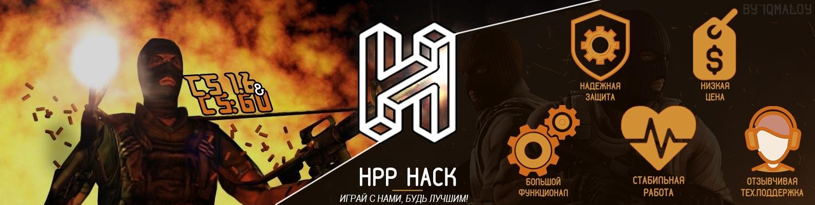 hpp hack 3.5 cs 1.6