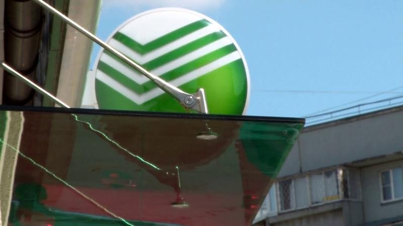 Как сотрудник Сбербанка в Тольятти украл 1 миллиард рублей