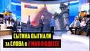 СКАНДАЛ на Первом! Сытин шокировал: 2 мая в Одессе ликвидировали человеческий материал!