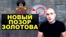 Золотов снова опозорился Новости СВЕРХДЕРЖАВЫ