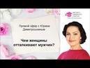 Прямой эфир с Юрием Димитрошкиным. Чем женщины отталкивают мужчин?