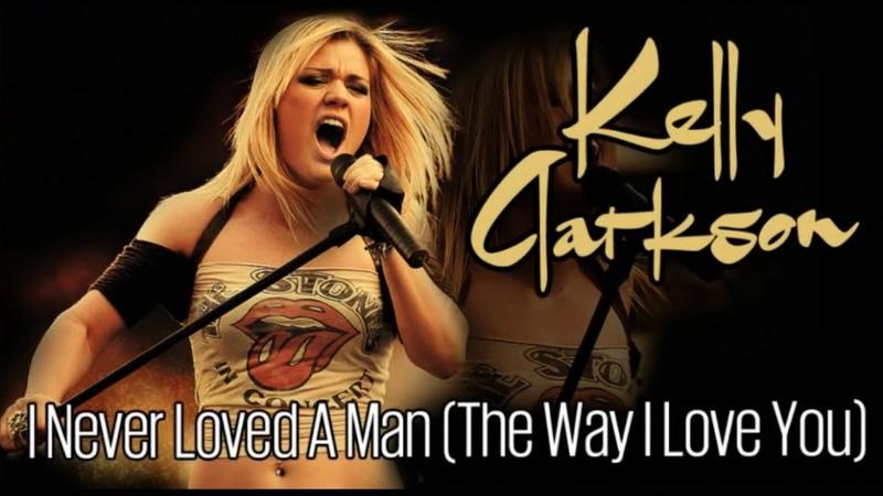 Kelly Clarkson - I Never Loved A Man (The Way I Love You) (Srpski prevod)