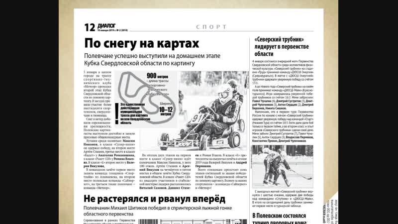 В свежем номере газеты Диалог и на сайте ПроПолевской.рф