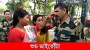 Celebrates 'Bhai-Phonta' With Border Security Force - Ek Jholok