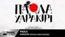 Πάολα Χαρακίρι Paola Xarakiri Official Audio Release