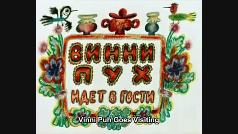 Winnie Pooh Goes Visiting (Vinni Puh Idet v Gosti) Английские субтитры .