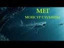 МЕГ: МОНСТР ГЛУБИНЫ — Русский трейлер 2018