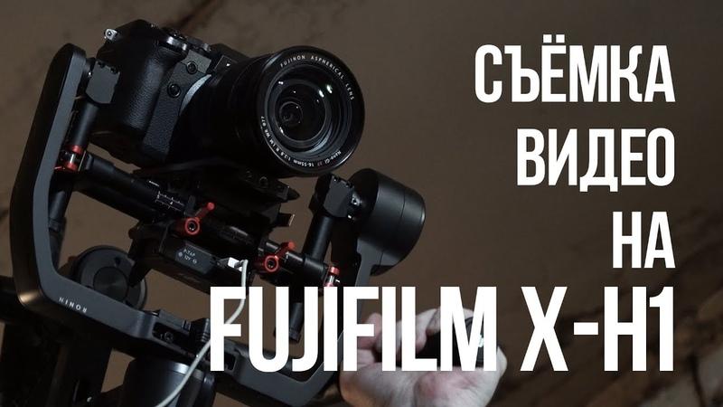 Видеосъёмка на Fujifilm X-H1. Обзор.