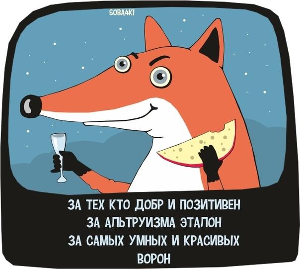 вороной бог разочарован он ей и сыр и колбасу а та рассматривает алчно лису © iLTi
