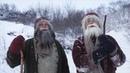 Йольские Парни вместо Санты как в Исландии празднуют Рождество