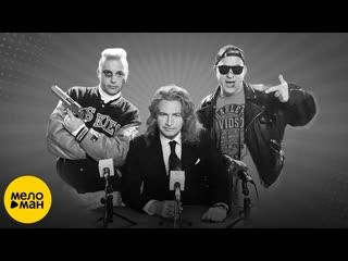 Леонид Агутин и Отпетые мошенники - В 90-х [feat.ft.&] I клип #vqmusic