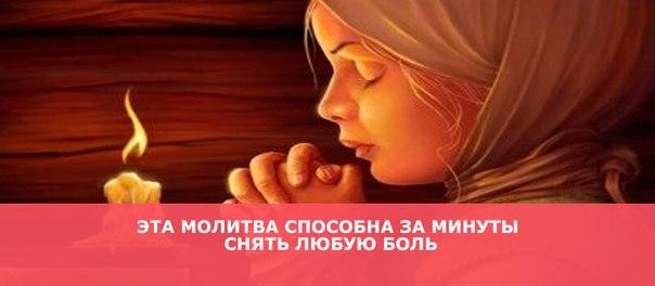 Эта молитва способна за минуты снять любую боль Молитву нужно творить в уединении, при зажженной свече, стоя на коленях. Читать ее может любой человек, независимо от своих религиозных убеждений.