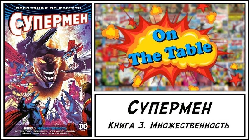 Супермен. Книга 3. Множественность (Superman. Vol. 3. Multiplicity)