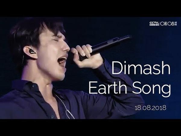 Dimash --Димаш Құдайберген --EARTH SONG--18.08.2018--大地之歌--tribute to M.J.