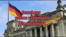 Работа в Германии для украинцев сейчас и в 2019 году. Рабочие визы для граждан Украины. Робота німці