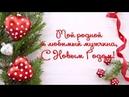 С Новым Годом Мой родной и любимый мужчина Новогоднее поздравление в стихах