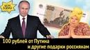 100 рублей от Путина и другие подарки россиянам | Разбираем послание президента 2019
