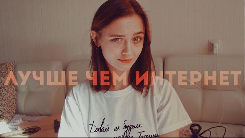 ЛСП ЛУЧШЕ ЧЕМ ИНТЕРНЕТ cover by Valery Y Лера Яскевич