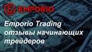 Emporio Trading Эмпорио Трейдинг отзывы начинающих трейдеров