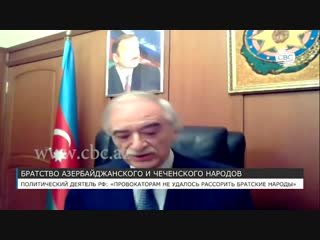 Полад Бюльбюльоглу: инцидент между азербайджанцами и чеченцами в Москве-лишь частный случай.Азербайджан Azerbaycan БАКУ Карабах